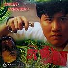 Alex Man in Chen di e (1989)