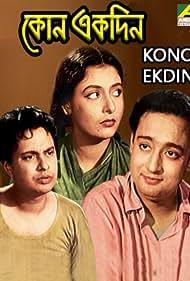 Kono Ekdin (1979)