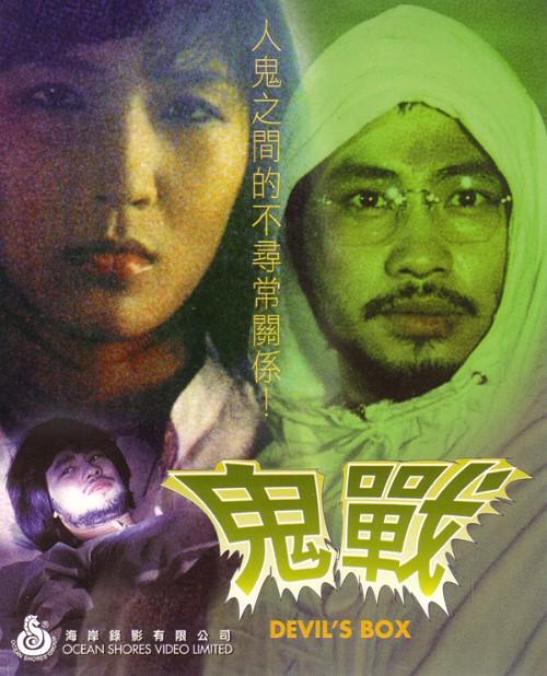Gui zhan (1984)