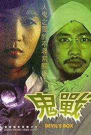 Gui zhan Poster