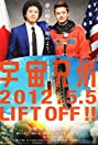 Space Brothers (2012) Poster