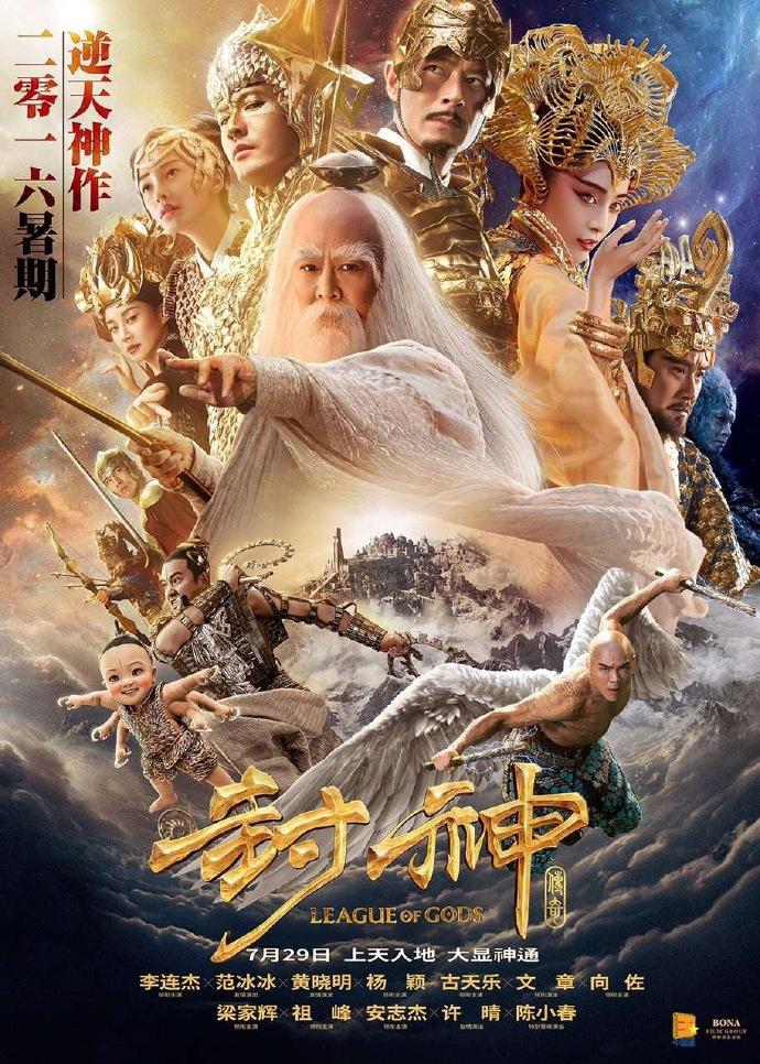 League of Gods (2016) Dual Audio Hindi 350MB BluRay 480p x264 ESubs