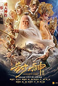 Primary photo for League of Gods