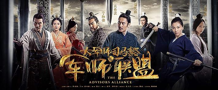 The Advisors Allianceสุมาอี้ยอดกุนซือ