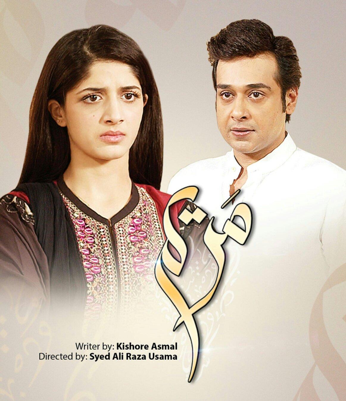 Maryam (TV Series 2015– ) - IMDb