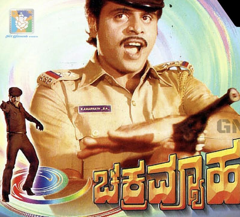 Chakravyuha ((1983))