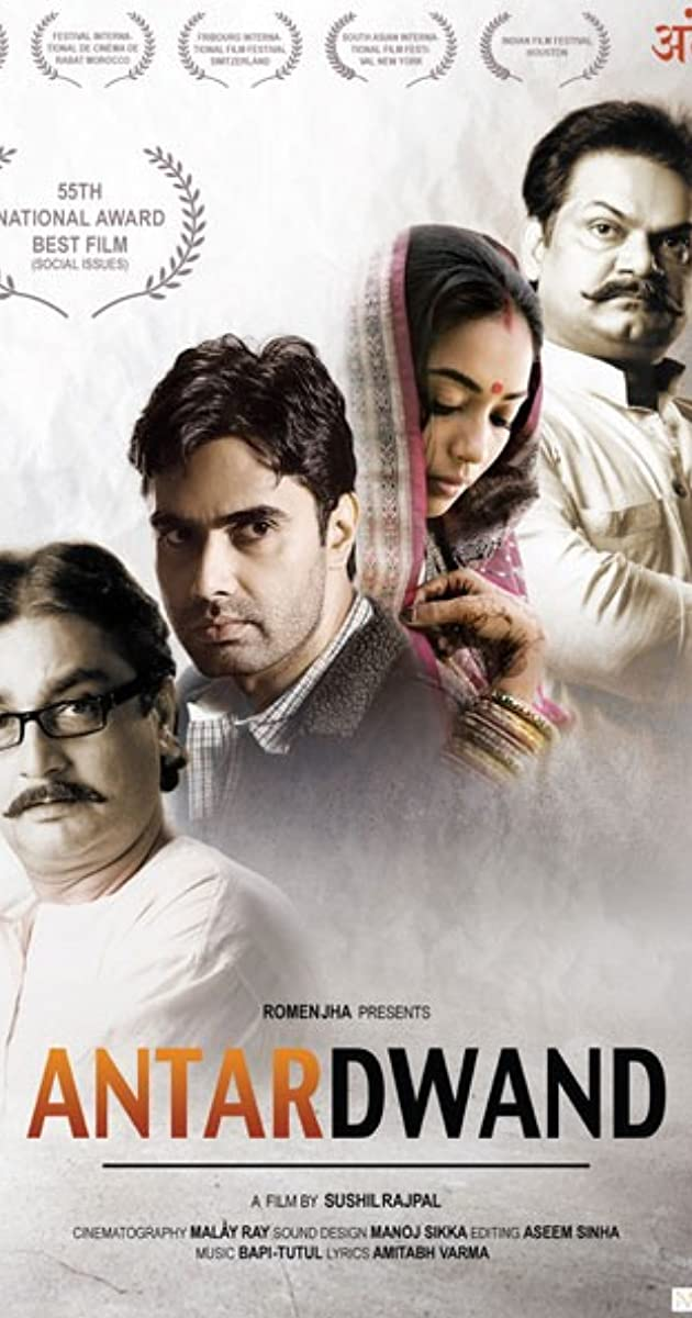 tamil Antardwand movie download