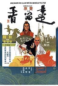 Hua Yueh and Lung Ti in Chu Liu Xiang (1977)