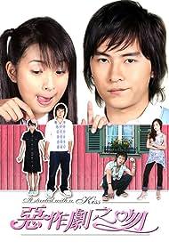 E zuo ju zhi wen (2005)