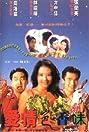 Ai qing se xiang wei (1994) Poster