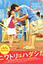 Chicken Is Barefoot (2004) Poster