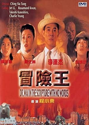 Jet Li Dr. Wai in the Scriptures with No Words Movie