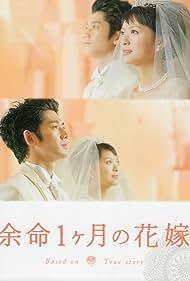 Yomei 1-kagetsu no hanayome (2009)