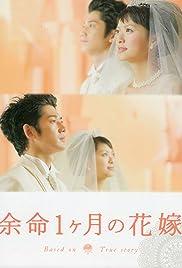 Yomei 1-kagetsu no hanayome Poster