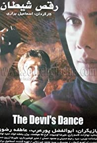 Primary photo for The Devil's Dance