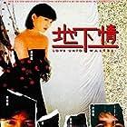 Dei ha ching (1986)