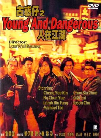 ดูหนังออนไลน์ Goo wak chai: Yan joi gong woo (1996)
