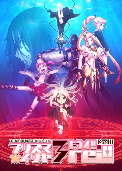 دانلود زیرنویس فارسی سریال Fate/kaleid liner Prisma Illya 3rei