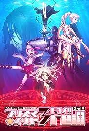 Fate/kaleid liner Prisma Illya 3rei Poster