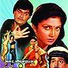 Shubhamangal Savadhan (1992)