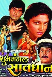 Shubhamangal Savadhan Poster