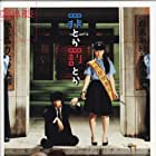Tsumi toka batsu toka (2009)