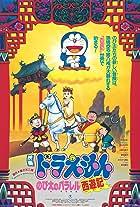 Doraemon: Nobita's Version of Saiyuki