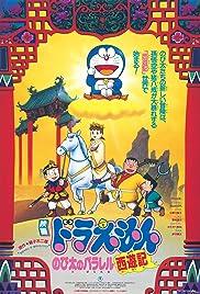 Doraemon: Nobita's Version of Saiyuki Poster