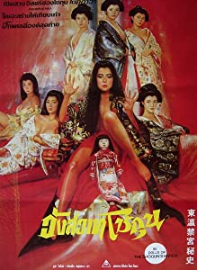 The Shogunate's Harem 720p movies