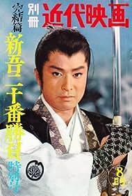 Shingo juban shobu: Daisanbu (1960)