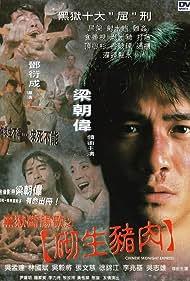 Hak yuk duen cheung goh: Chai sang jue yuk (1997)
