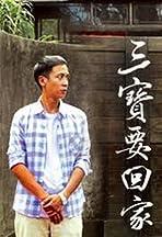 San bao yao hui jia