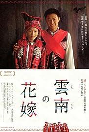 Hua yao xin niang Poster