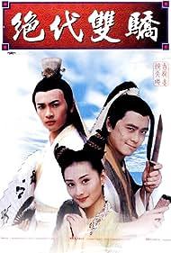 Jue dai shuang jiao (1999)