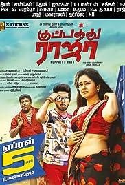 Kuppathu Raja (2019) Tamil