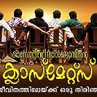 Kavya Madhavan, Indrajith Sukumaran, Narain, Jayasurya, Prithviraj Sukumaran, and Radhika in Classmates (2006)