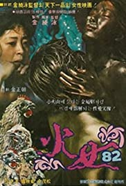 Hwanyeo '82 (1982) with English Subtitles on DVD on DVD