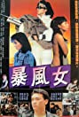 Shi jie wei shui (1988) Poster