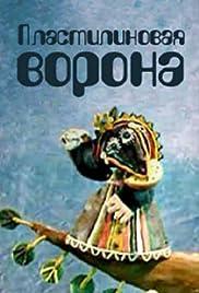 Plastilinovaya vorona Poster