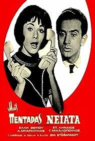 Elli Fotiou and Stefanos Linaios in Mias pentaras neiata (1967)