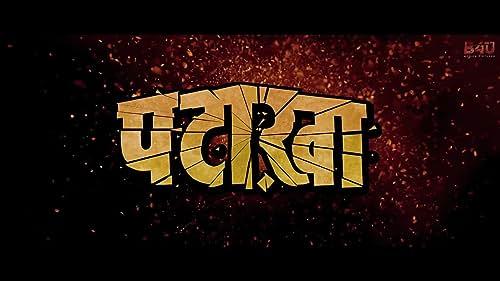 Starring - Sanya Malhotra, Radhika Madan, Sunil Grover , Vijay Raaz, Namit Das, Abhishek Duhan and Saanand Verma  Directed by - Vishal Bhardwaj   Writen by - Vishal Bhardwaj, Charan Singh Pathik  Produced by - Kyta Productions, B4U Motion Pictures and Vishal Bhardwaj Films