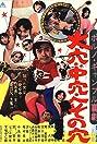 Porno gamble kigeki: Ô ana, chû ana, heso no ana (1972) Poster