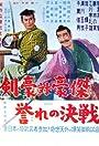 Kengo tai goketsu: Homare no kessen