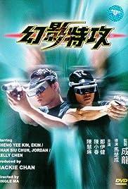 Waan ying dak gung (1998) - IMDb