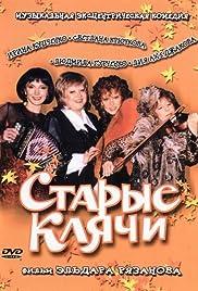 Starye klyachi(2000) Poster - Movie Forum, Cast, Reviews