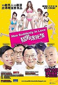 Mang nam gwan sei dui (2011) Poster - Movie Forum, Cast, Reviews