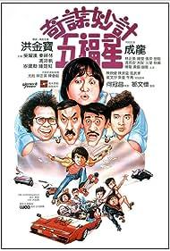 Jackie Chan, Sammo Kam-Bo Hung, Hark-On Fung, Lung Chan, Philip Chan, Paul Chang Chung, John Cheung, Tai-Bo, Charlie Chin, Cherie Chung, Fat Chung, Stanley Sui-Fan Fung, Pat Ha, Dick Wei, Richard Ng, John Sham, James Tien, Cecilia Yip, and Biao Yuen in Qi mou miao ji: Wu fu xing (1983)