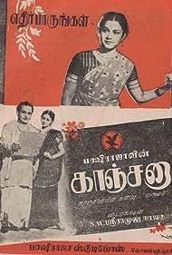 Kanchana (1952)