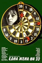 Edna zhena na trideset i tri Poster