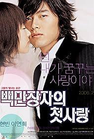 Hyun Bin and Yeon-hee Lee in Baekmanjangja-ui cheot-sarang (2006)